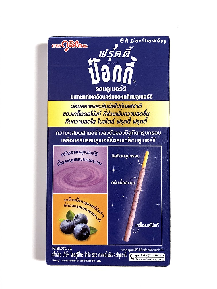 Back side of Fruity Pocky Blueberry Thai Glico